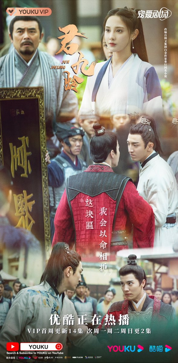 #JunJiuLing For Lu Yunqi #DuYafei, Princess Jiuling is a unique existence in the world. He will never allow others to offend her! Such a deep&paranoid love has made him sick, and may also drive Jun Jiuling #PengXiaoran to the brink where she must draw a clear line between them!