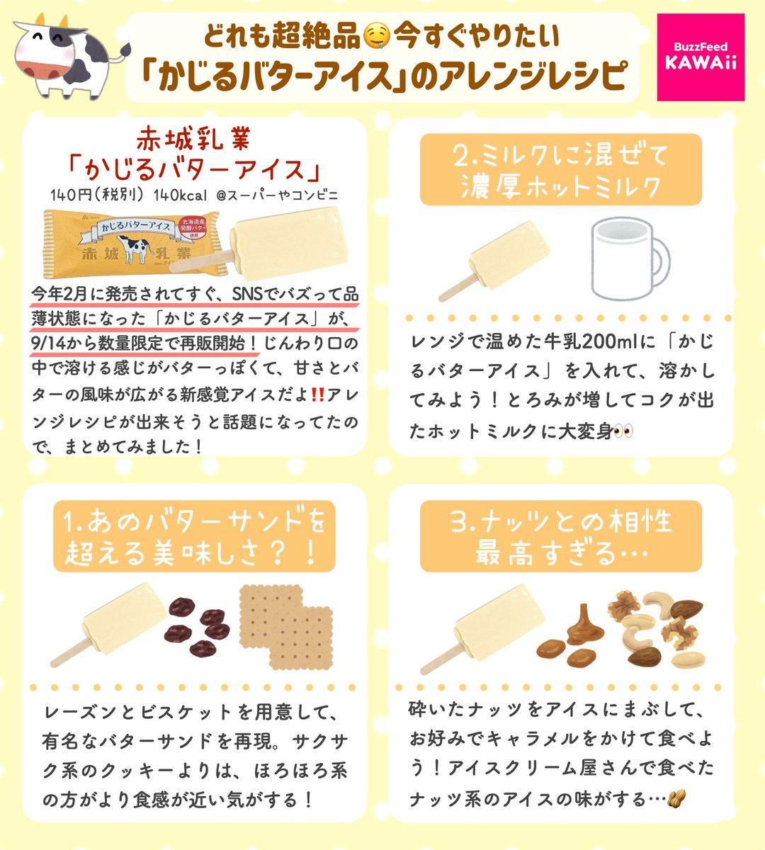 どの食べ方もとっても美味しそう!「かじるバターアイス」のアレンジレシピ7選!