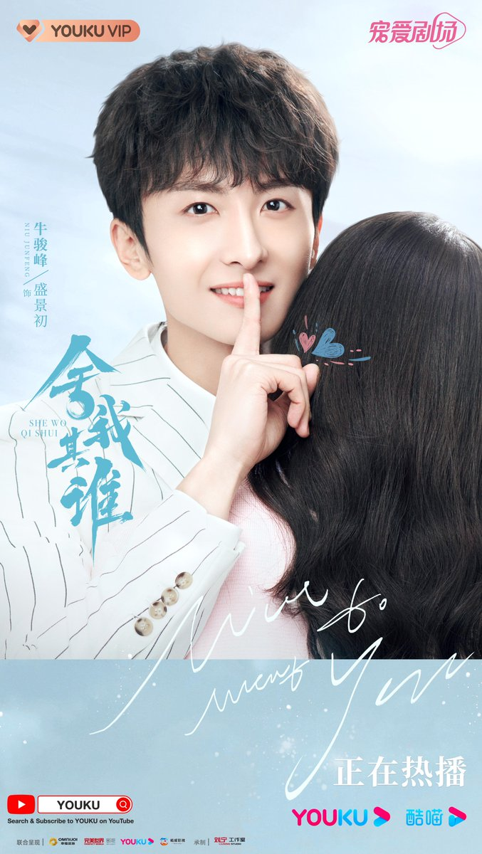 ●— #GOIntoYourHeart Couple Posters—○ #LiLandi🍬#NiuJunfeng 🌈The sun leaves dappled light🌟 Through the sea of people💖For an unforgettable memory Tonight at 10 PM (UTC+8) 👖YOUKU YouTube #YOUKU #优酷