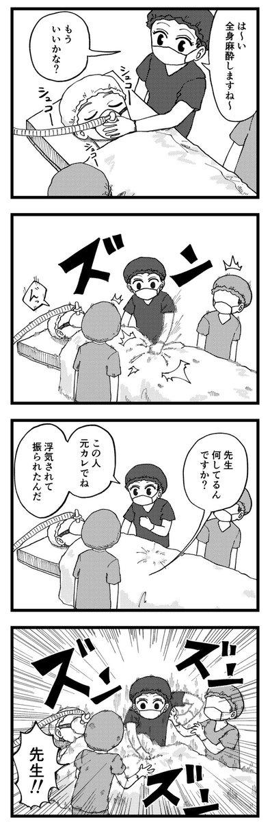 嫌いな奴を手術する漫画
