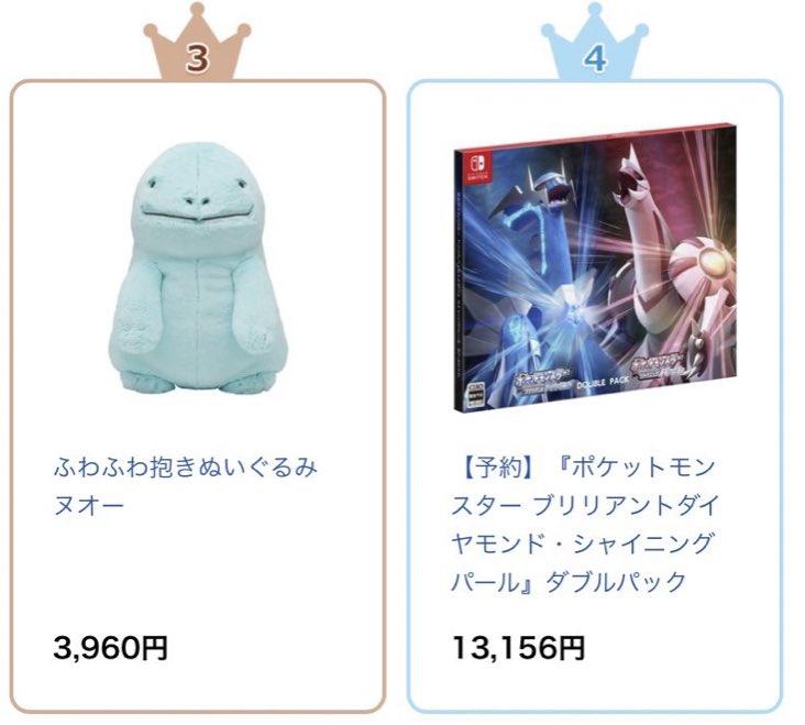 【朗報】ヌオーぬい、ダイパリメイクより売れる
