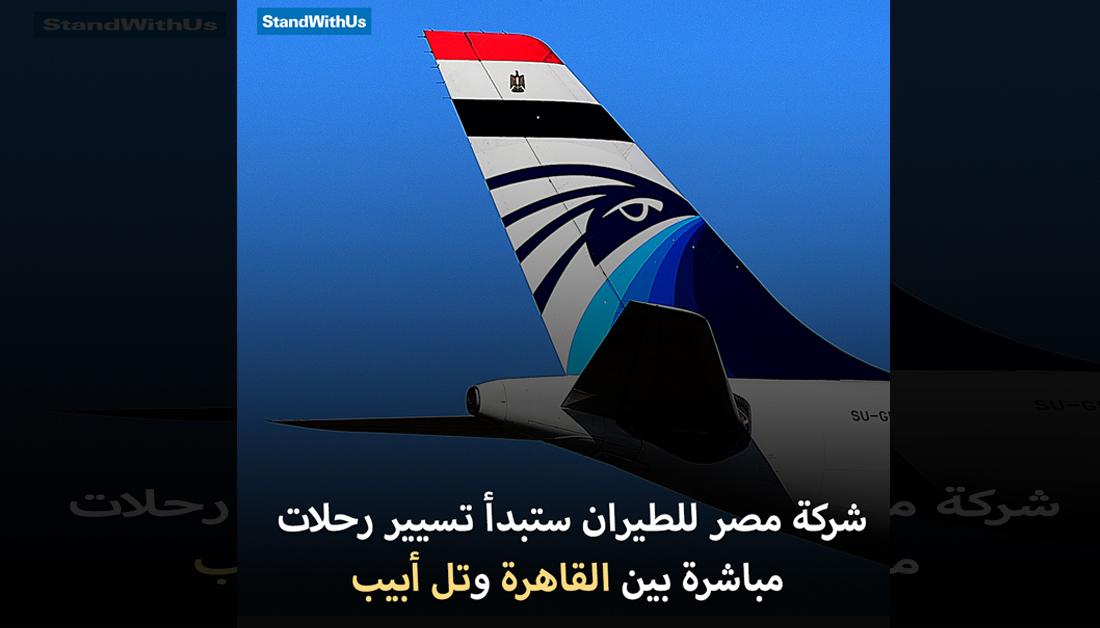 من ثمار السلام.. شركة مصر للطيران ستبدأ في تسيير 4 رحلات جوية مباشرة أسبوعيًا من القاهرة إلى تل أبيب…
