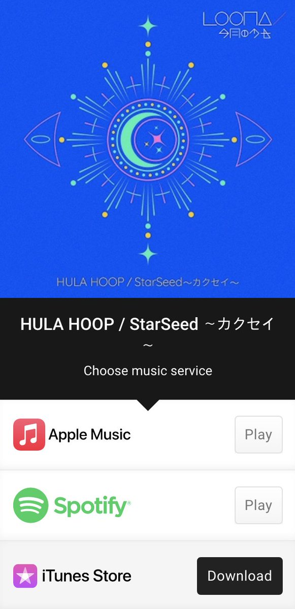 @orrery_nim's photo on Hula Hoop