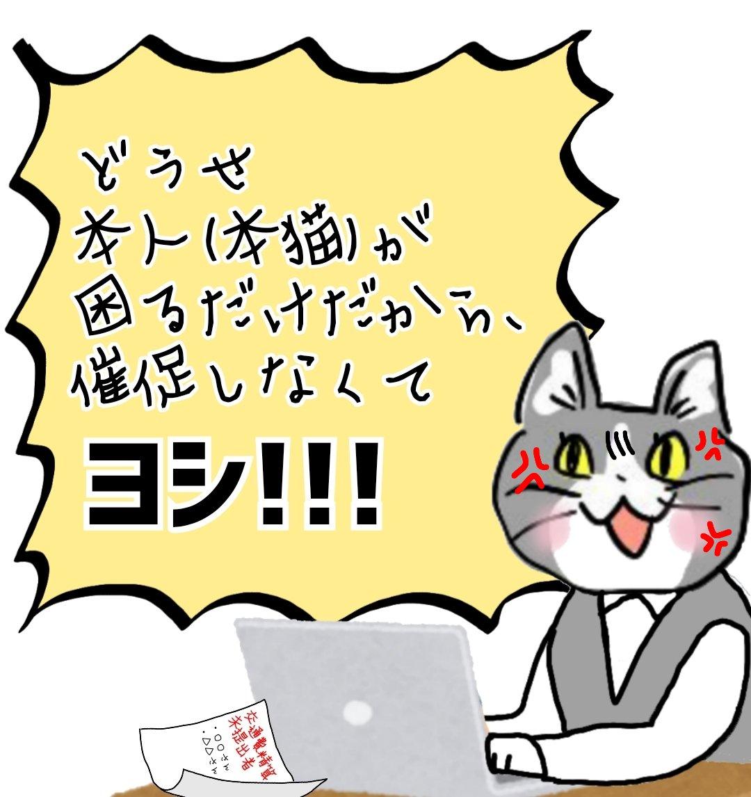 あーあ事務猫さんが見捨てました #現場猫