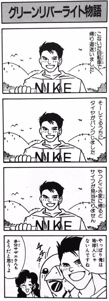 みな緑川くんを愛しておるのぉ。  おかわり4コマ載せますね。  4半世紀前にファンロードという雑誌で連載していた作品です。 ネタの内容は担当さん達と同じく雑談で出た事をすかさず描かせて頂いていました。  感謝。 柴田亜美  #緑川光 #柴田亜美 #勇者への道 #グリーンリバーライト
