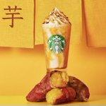 スターバックス新作は食欲の秋にピッタリの「焼き芋 フラペチーノ」