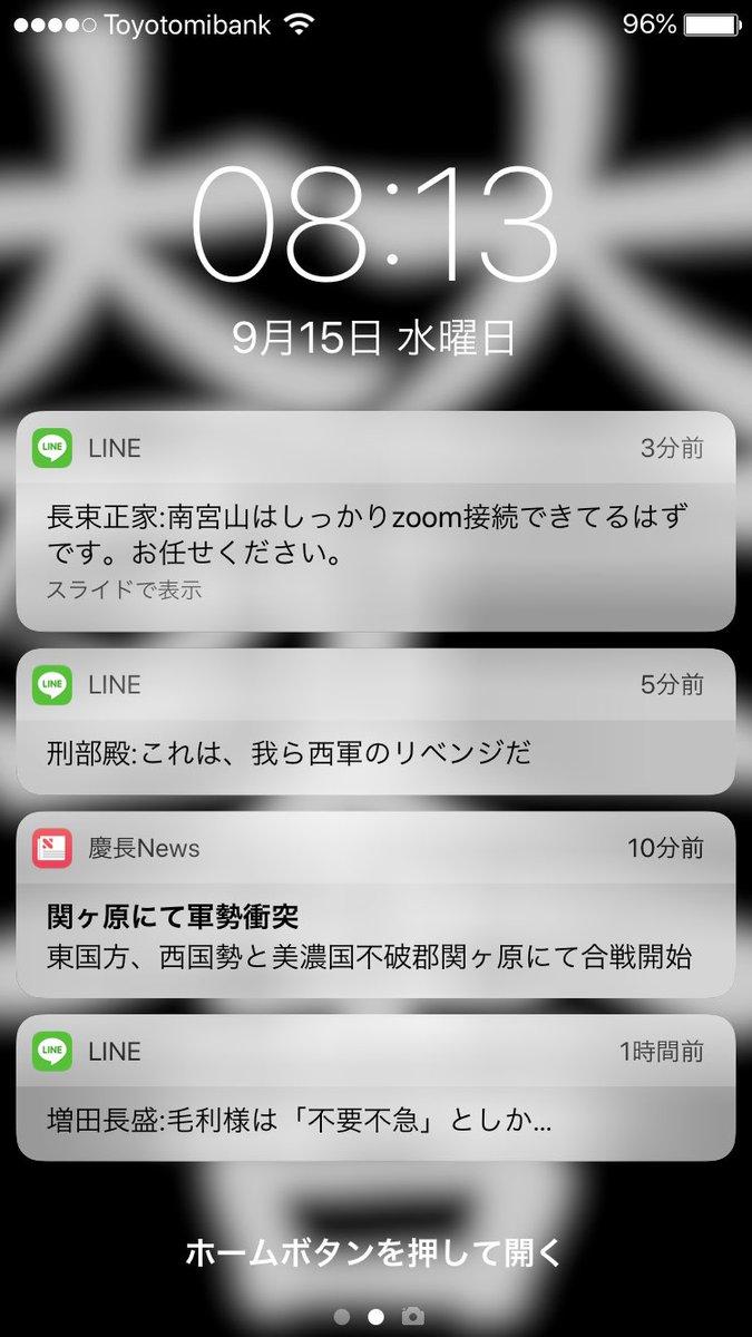 もう何も恐くない  必ず勝つ   #関ヶ原2021