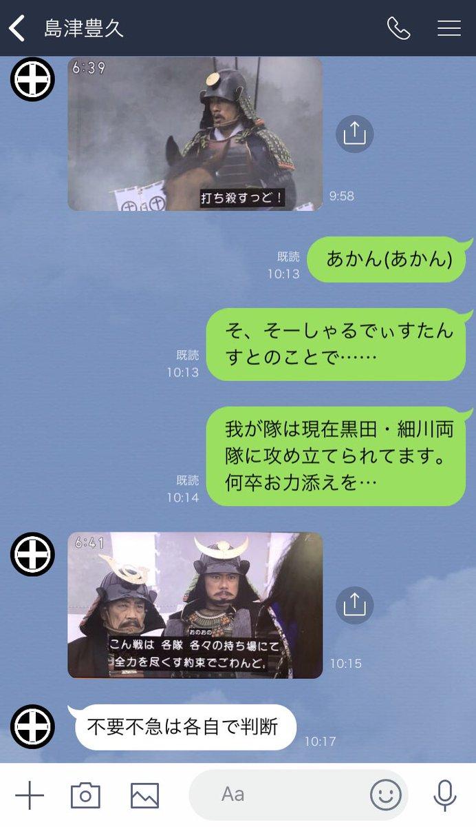 【悲報】 やらかした   #関ヶ原2021