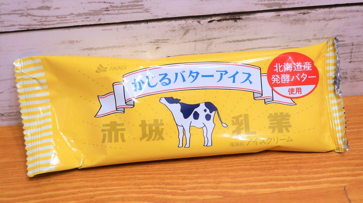 かじるバターアイスが名古屋に来るとカロリーの暴力が生まれるらしい‼