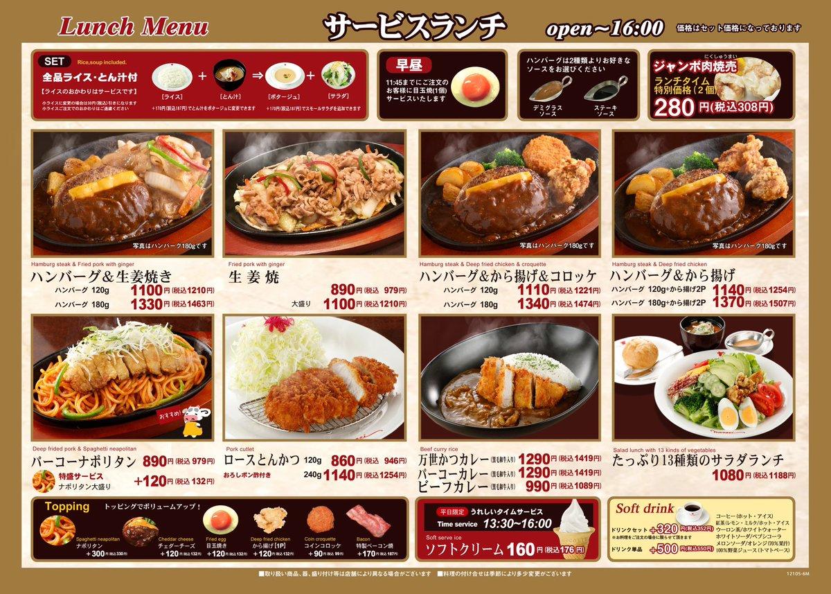 お騒がせしてます!!!  万世です🤗  今日も肉ビルは いつもどおりの開店時間! いつもどおりの美味しい眺め!! そしていつもどおりの美味しいお肉!!!  いつもどおりお待ちしてまんせい🍖🍖  #akiba #万世