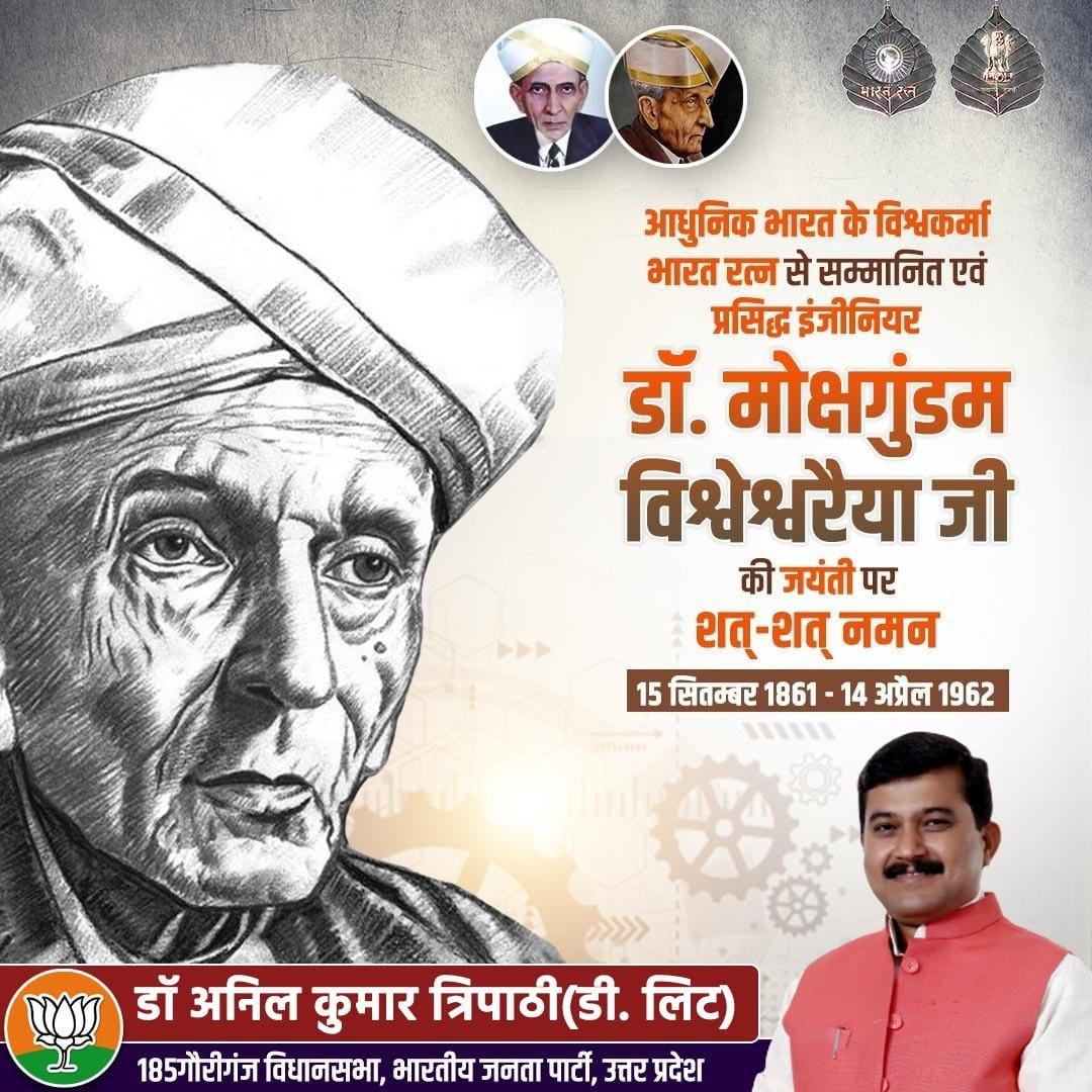 आधुनिक भारत के विश्वकर्मा, महान अभियंता एवं भारत रत्न से सम्मानित डॉ. मोक्षगुंडम विश्वेश्वरैया जी की जयंती पर सादर नमन। #EngineersDay https://t.co/sY9IZoS7xD