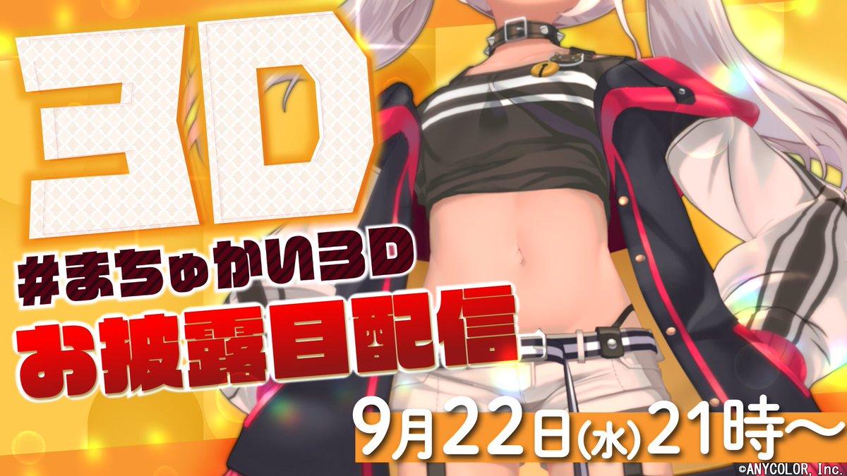 【🎉魔使マオ 3Dお披露目配信決定!!】魔使マオ(@matsukai_mao)の、3Dお披露目配信日が決定いたしました!≪ 9/22(水) 21:00 ≫ 配信開始!!💥待機場所はこちら▽お見逃しなく!#まちゅかい3D #にじさんじ3Dお披露目