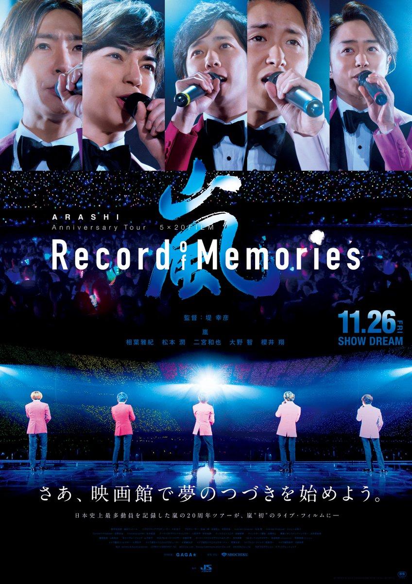 "ARASHI 5×20 FILM ""Record of Memories""さんの投稿画像"