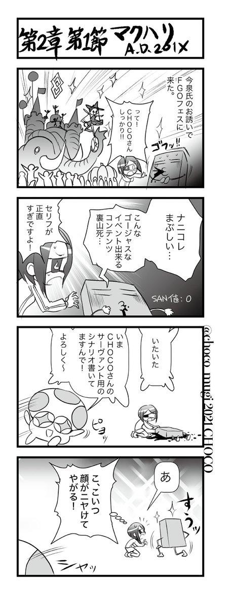 アナタは本当に奈須きのこさんですか?  #実録妖精領域