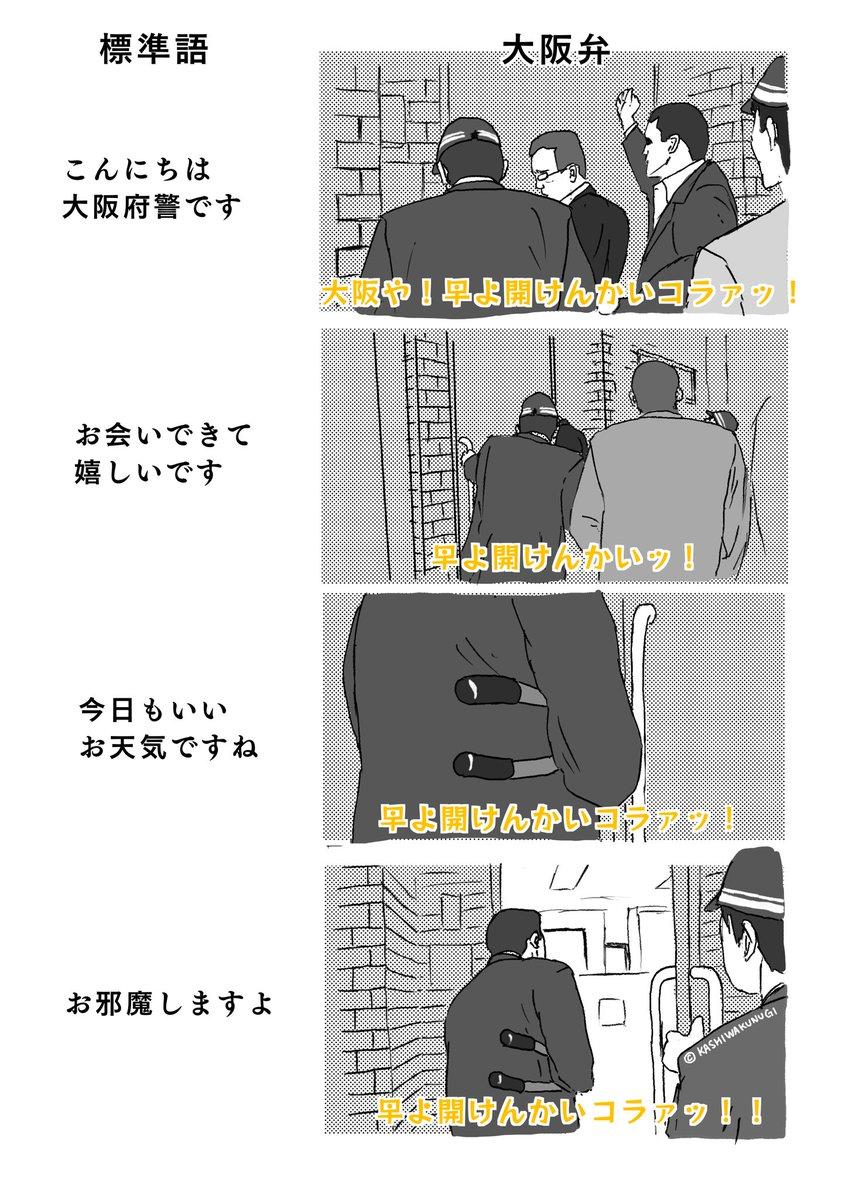 「早よ開けんかい」で学ぶ?簡単で楽しい大阪弁講座!