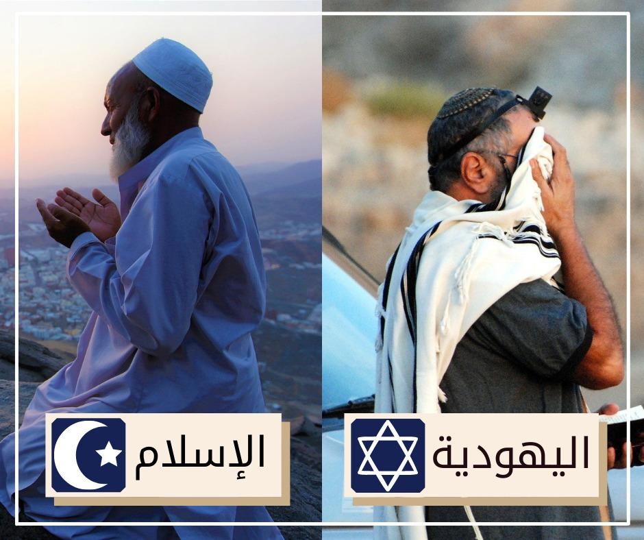 طلب المغفرة مشترك في اليهودية والإسلام كرس القرآن عشرات الآيات التي تتحدث عن طلب