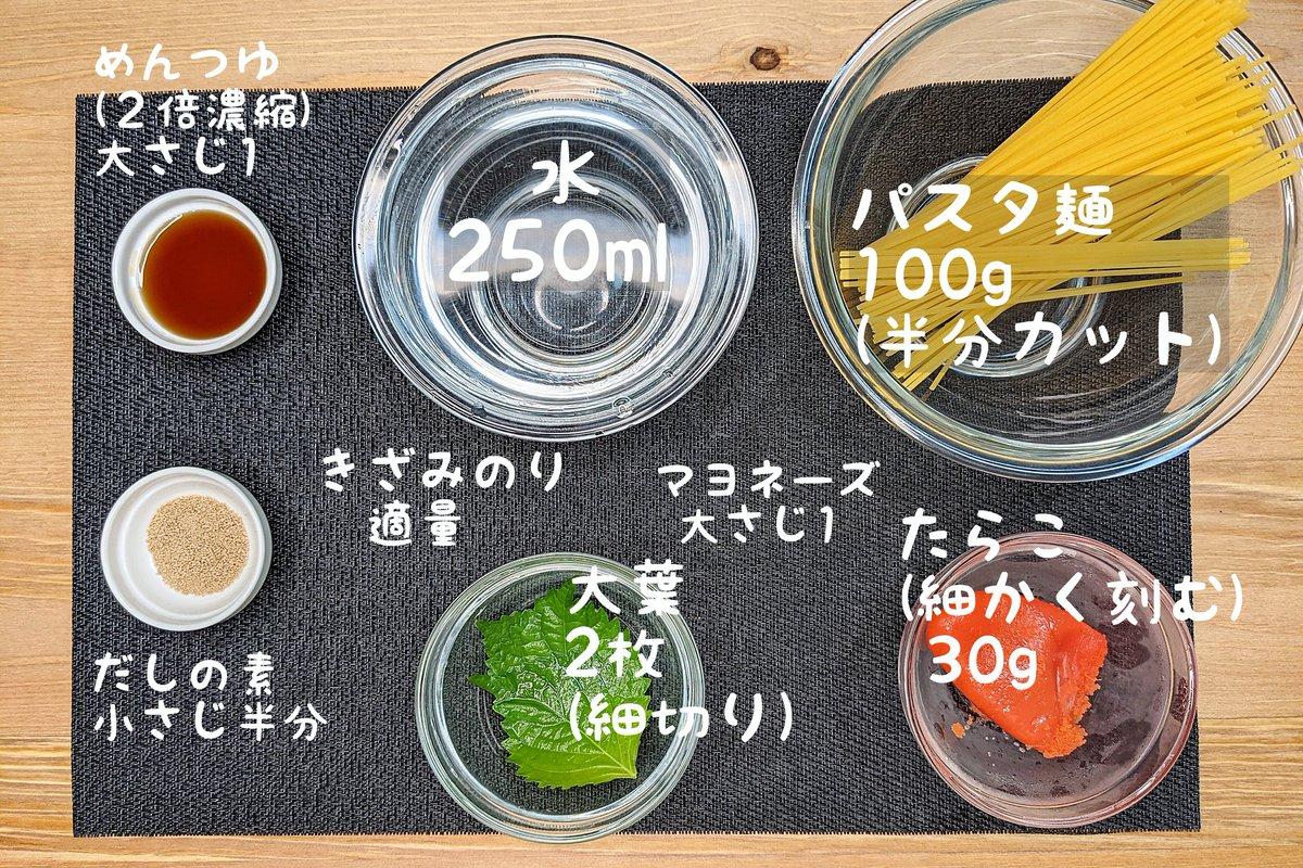 電子レンジで作れる上にびっくりするほど美味しく仕上がる?!簡単お手軽なパスタレシピ!