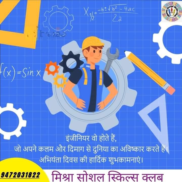 #EngineersDay के अवसर पर, मैं भारत के पहले अभियंता, भारत रत्न सर एम. विश्वेश्वरैया जी को उनकी जयंती पर विनम्र श्रद्धांजलि अर्पित करता हूं। साथ ही हमारे देश के सभी प्रतिभाशाली अभियंताओ को भी बधाई देता हूं जो राष्ट्र निर्माण में अपना सर्वश्रेष्ठ योगदान दे रहे है। @MishraSkills https://t.co/lxsduIAmbf