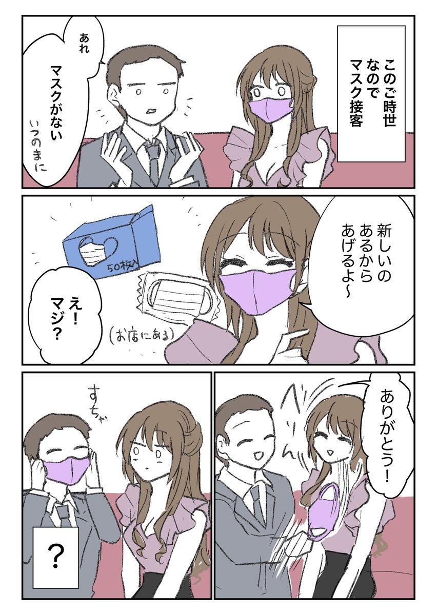 【キャバクラ体験談】マスク接客