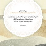 Image for the Tweet beginning: كيف تبيت ساجداً قائماً لله؟#الوحيين