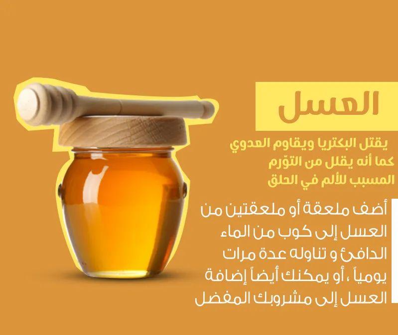 أولاً: العسل يعتبر العسل الطبيعي أحد أهم المواد الطبيعية التي تساعد على الحد من الالتهابات بسبب غناه بمضادات الأكسدة الهامة، كما أنه يساعد بطبيعته على تسكين الألم بشكل عام.
