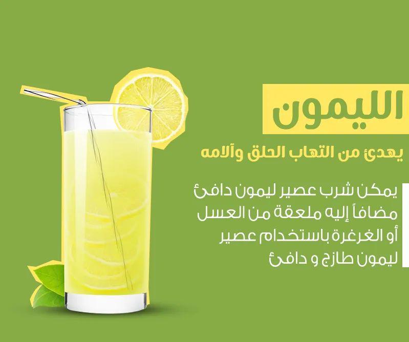 سادسًا: الليمون الماء الدافئ مع الليمون: يحتوي الليمون على كمية كبيرة من فيتامين ج الذي يساعد على التخلص من البلغم.