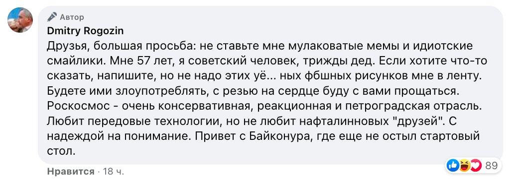 Роскосмос Twitter