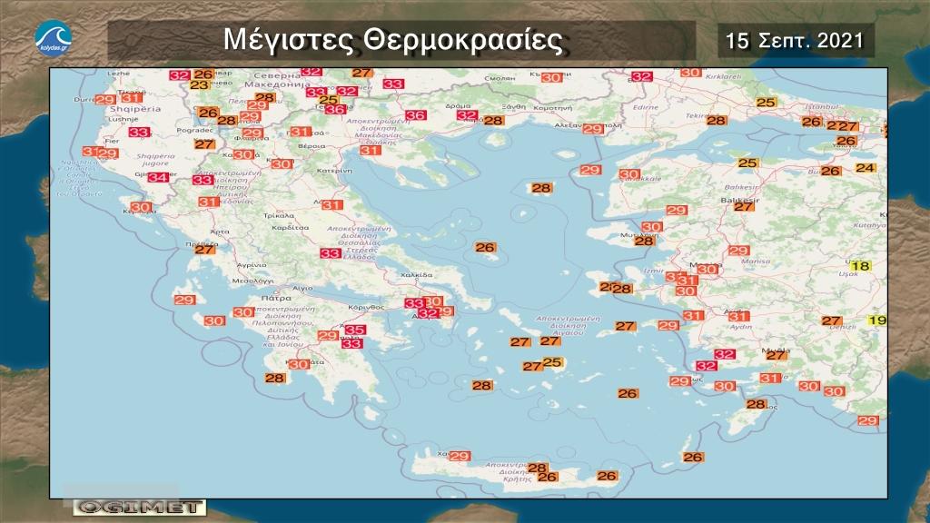 15 SEPT. 2021-MAX TEMP #GREECE Serres 36.0 °C Argos 35.0 °C Eleusis Airport , Astros33.0 °C Lamia , Konitsa 33.0 °C Elliniko Airport 32.0 °C Edessa 31.0 °C Larissa National Airport 31.0 °C Ioannina 31.0 °C @News247gr @EMY_HNMS