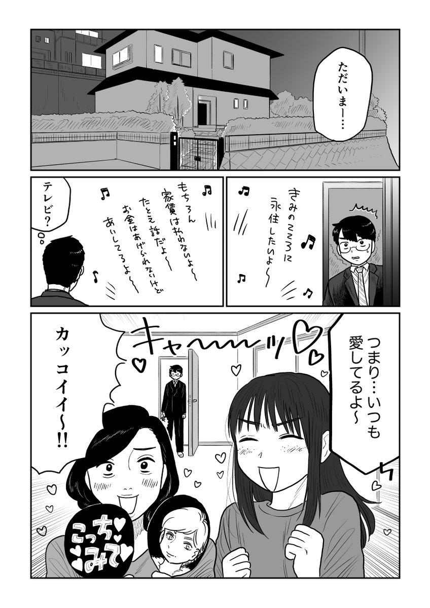 恋愛マトリョシカガール 花田2話波ちゃん