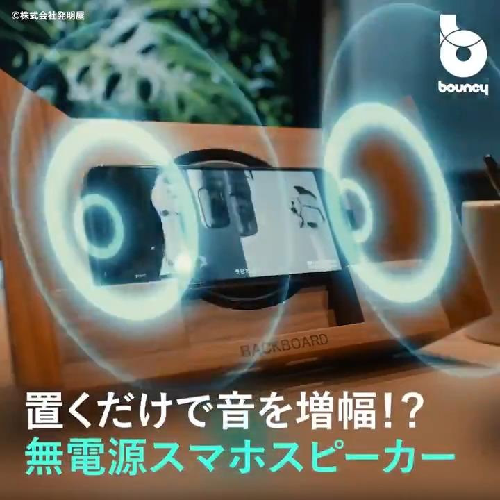置くだけで音が増幅??無電源の木製スピーカー「BACKBOARD」 by ©︎株式会社発明屋詳しくはこちら👉#オーディオ #スピーカー