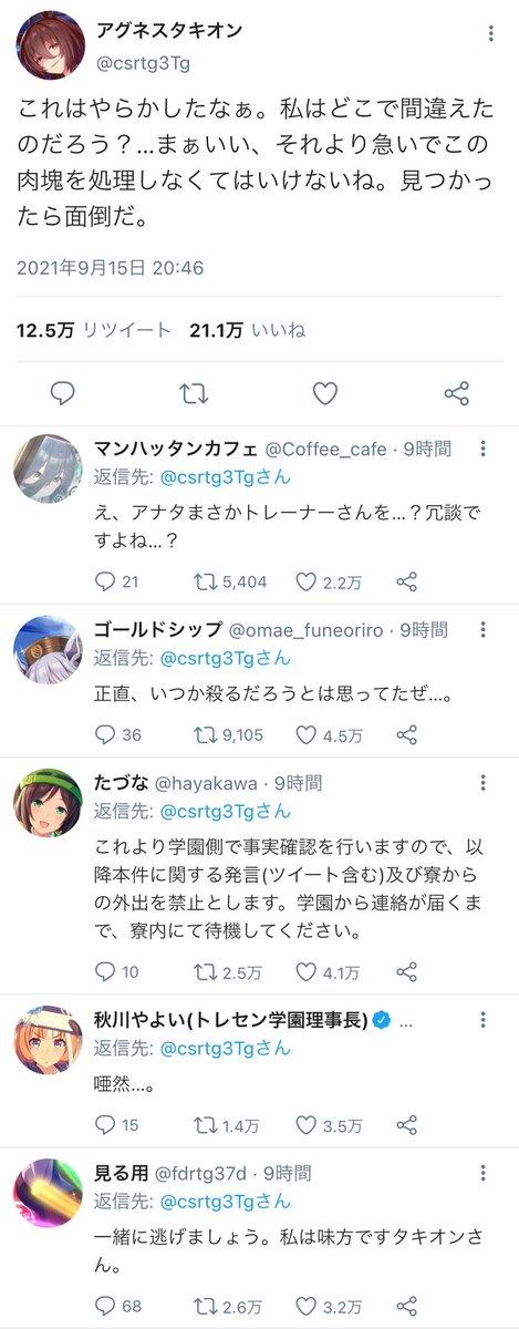 ウマ娘のTwitter(ウマッター)『モルモットくん殺害事件』#ウマ娘