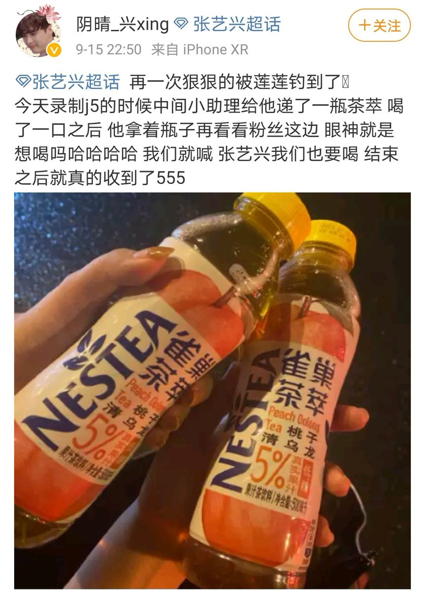 210915 Yixing related weibo  Yixing sent some Nestea to x-backs specifically after the SDC4 filming last night was over 😘  cr. 阴晴_兴xing @layzhang #张艺兴 #ZhangYixing