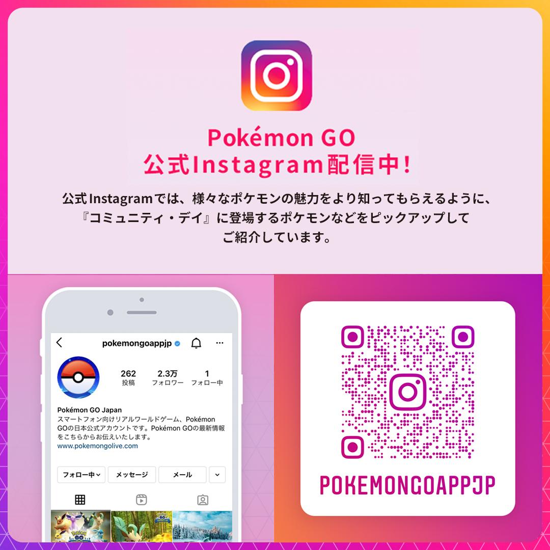 test ツイッターメディア - \9月19日(日)は、『ポケモン GO』コミュニティ・デイ!/  今回、大量発生するポケモンは「ミジュマル」です💓 #ポケモンGO の公式Instagramアカウントでも情報を配信しています🙌✨ 画像4枚目のQRコードから飛べるので、ぜひフォローしてください✨ https://t.co/DsmDbgfqDb