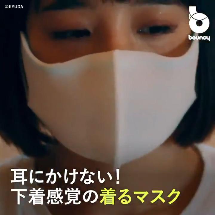 下着のような着心地! 耳にかけないウレタンマスク「JIYUDA THE FACE MASK」 by JIYUDA詳しくはこちら👉#マスク