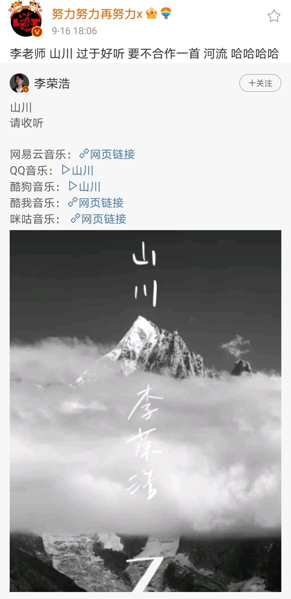 210916 Yixing weibo update  Yixing reposted Ronghao Li's weibo 'Mr. Li, 'Mountains' is so pleasant to hear, shall we collaborate and make a song called 'rivers' haha'  *Ronghao Li released a new song called 'Mountains'  @layzhang #张艺兴 #ZhangYixing