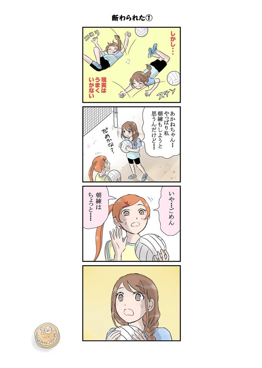 日本頑張れ!!!!!!  #バレーボール #龍神NIPPON  #石川祐希
