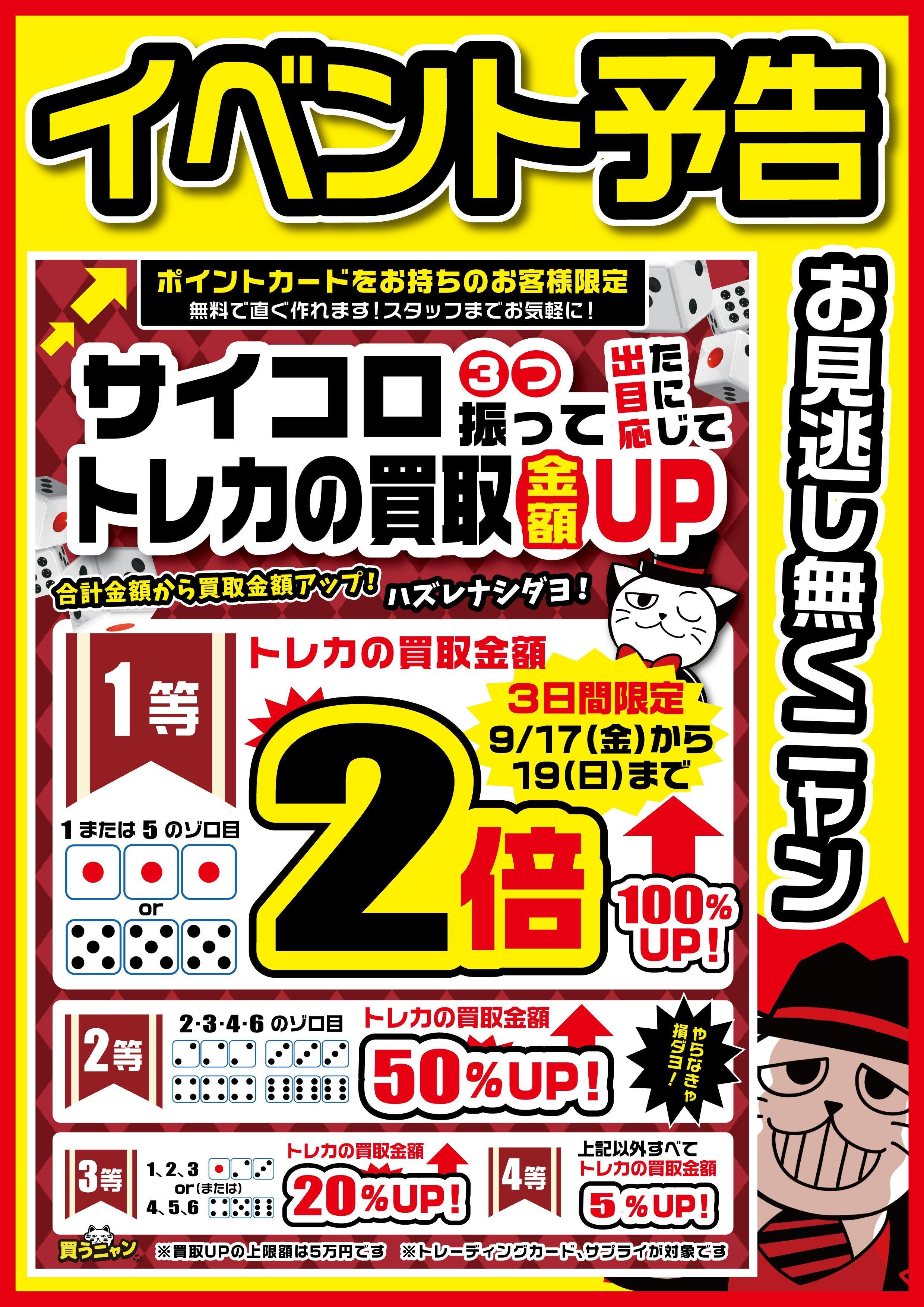 明日から!【3日間限定🔥】トレカ買取イベント!🎲
