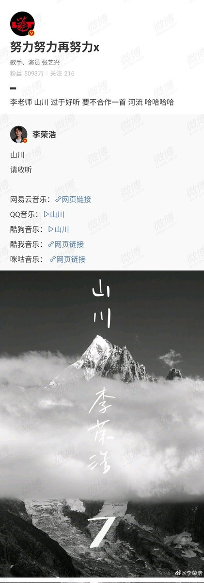 """210916 @layzhang Weibo update on Li Ronghao's new song:""""Teacher Li, Mountains is soo good to listen to. Why don't we collab a song called Rivers hahahaha"""" #StreetDanceofChinaS4  #LAYonSDC4 #LayZhang #ZhangYixing #张艺兴 #Lay #Yixing #레이 #レイ #장이씽 #อี้ชิง @lay_studio"""