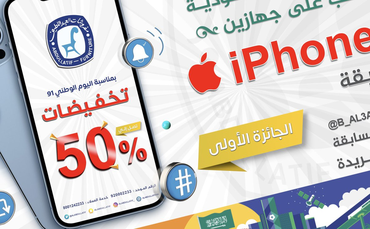 @ALABDULLATIF's photo on iPhone