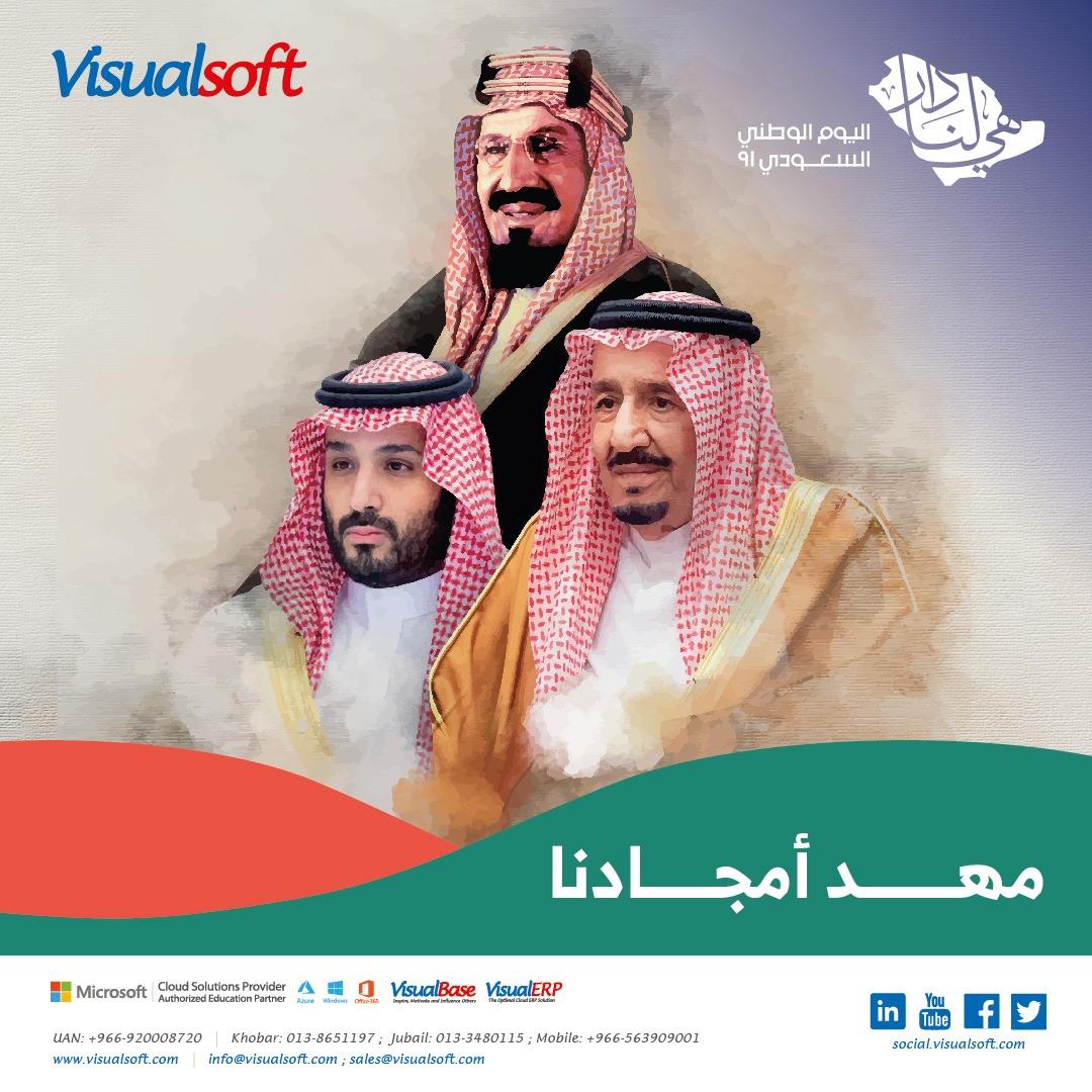#اليوم_الوطني_السعودي #هي_لنا_دار