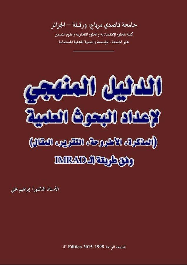 كتاب الدليل المنهجي لاعداد البحوث E__Y-DxVkAACP2V?form