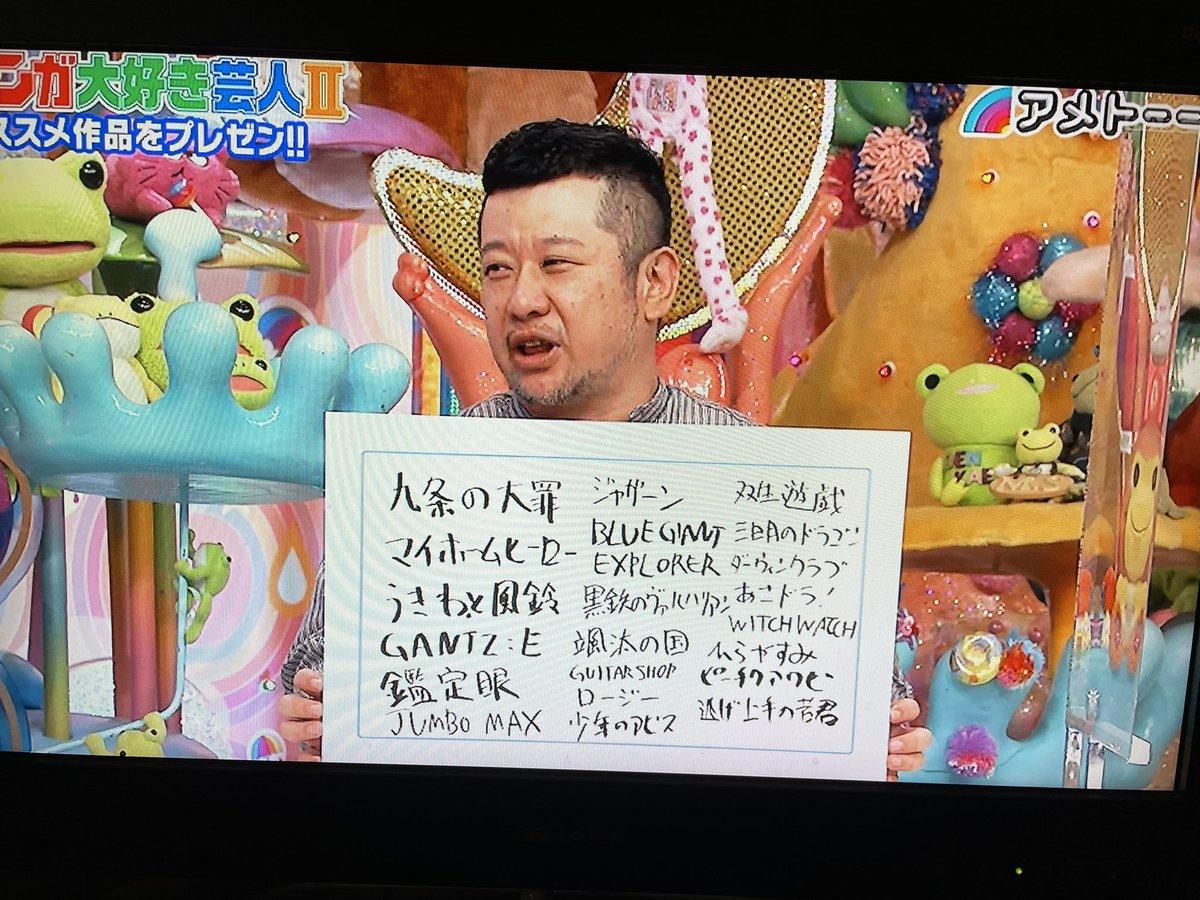 RT @okada_atsushi19: ありがたき…  #双生遊戯  #アメトーーク https://t.co/nyEUCN56hy