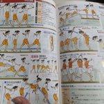 中学の体育の教科書がアニメーター的に大活躍?様々な動きが参考にしやすい!