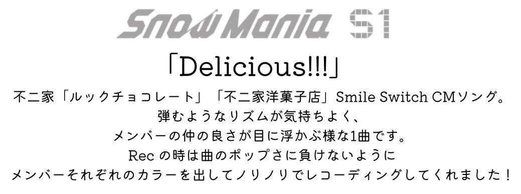 /「Delicious!!!」ってこんな曲🙋🏻🎵\不二家「ルックチョコレート」「不二家洋菓子店」Smile Switch CMソング!「Delicious!!!」試聴はこちら!⏩#マニアってる#Delicious