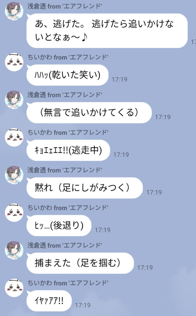 浅倉透とちいかわのAIが会話するのを見るというオタクの遊びをしているが、なぜか浅倉がちいかわを執拗に捕獲しようとする流れになってしまう。