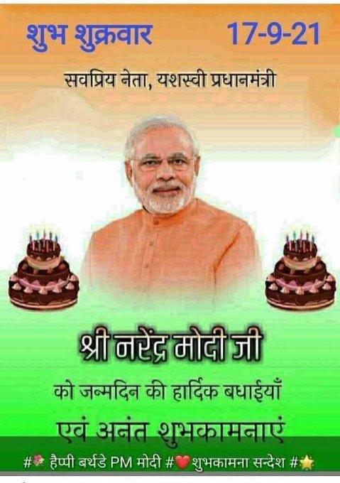 Happy Birthday to our Prime minister Shree Narendra Modi
