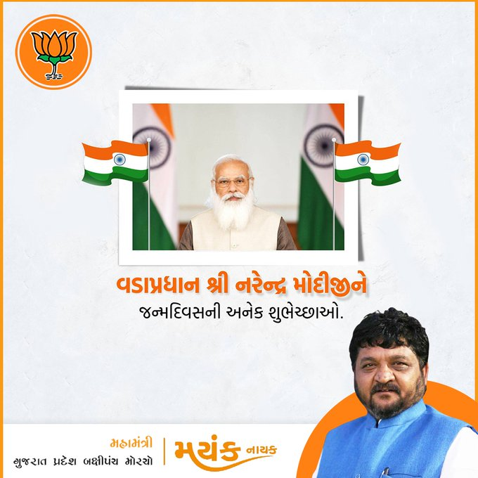 Happy birthday to you  Our PM sir Shri Narendra modi ji