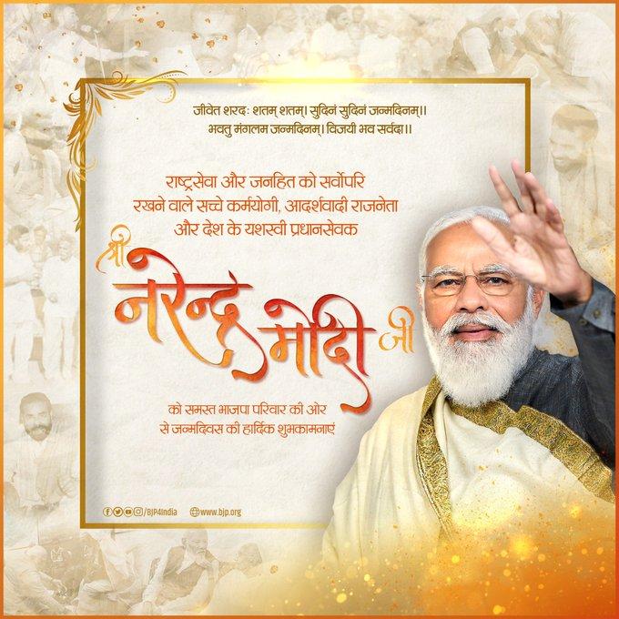 Happy Birthday Dear Prime Minister Shri Narendra Modi Ji