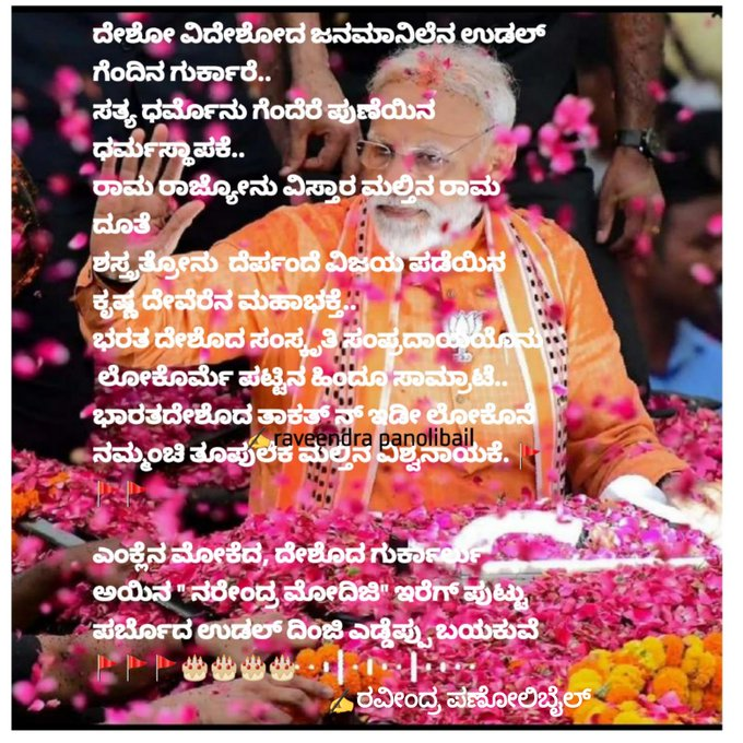 Wish u happy birthday sir Pm Narendra modi