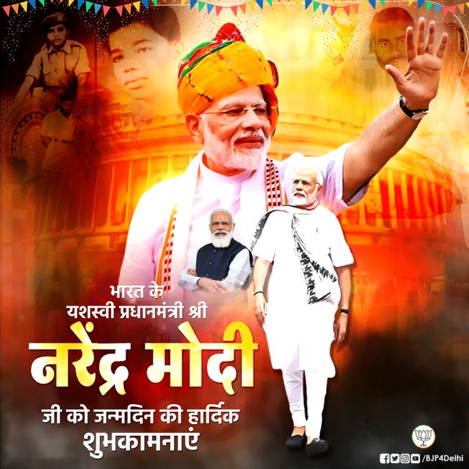 Happy Birthday to our respected prime minister shree Narendra Modi ji